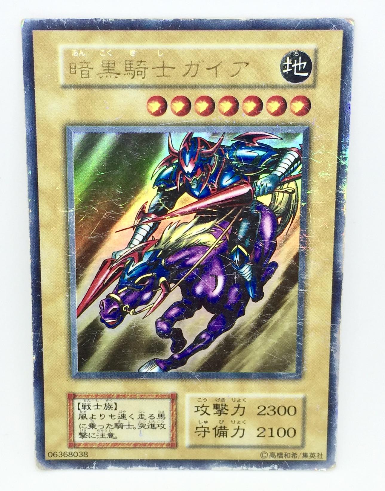 ํYu-Gi-Oh Gaia the Fierce Knight อัศวินดำ ไกอา