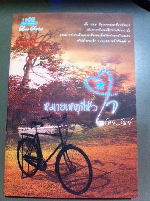 หมายเหตุที่หัวใจ / รัมย์ หนังสือใหม่ สนพ. 1168 *** สนุกค่ะ น่ารัก ***