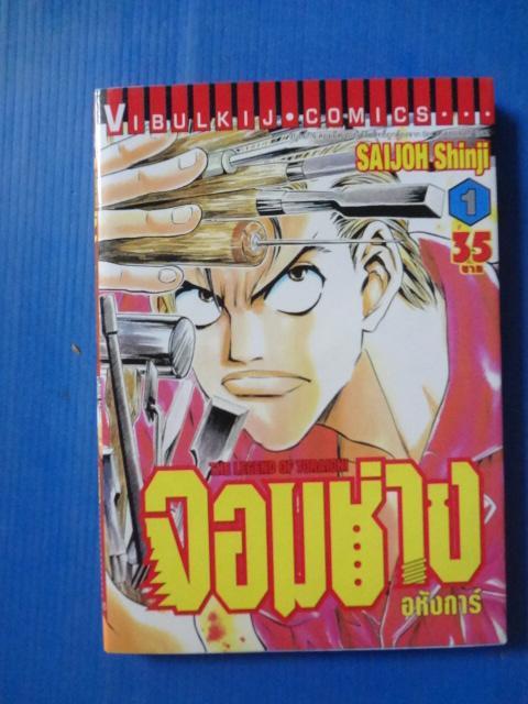จอมช่างอหังการ์ SAIJOH Shinji จำนวน 3 เล่มจบ