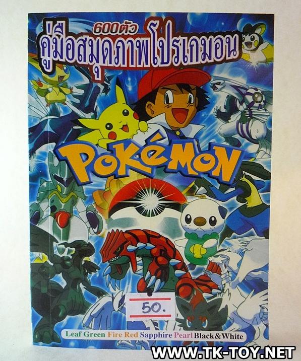 สมุดภาพโปเกมอน (600ตัว)