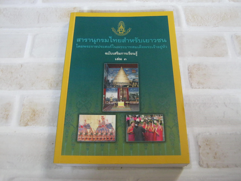 สารานุกรมไทยสำหรับเยาวชน โดยพระราชประสงค์ในพระบาทสมเด็จพระเจ้าอยู่หัว ฉบับเสริมการเรียนรู้ เล่ม ๓ ลำดับพระมหากษัตริย์ไทย สังคมและวัฒนธรรมไทย ภูมิปัญญาชาวบ้าน