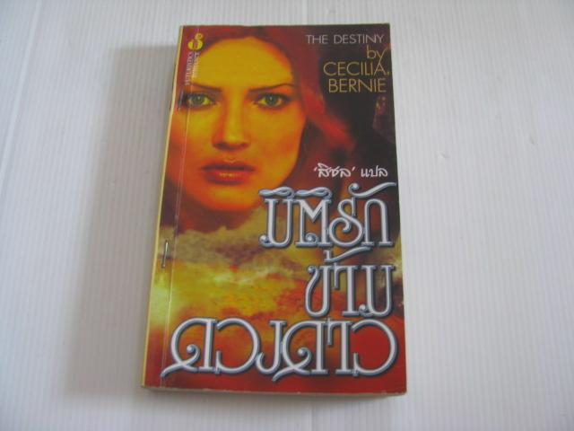 มิติรักข้ามดวงดาว (The Destiny) Cecilia Bernie เขียน สิชล แปล