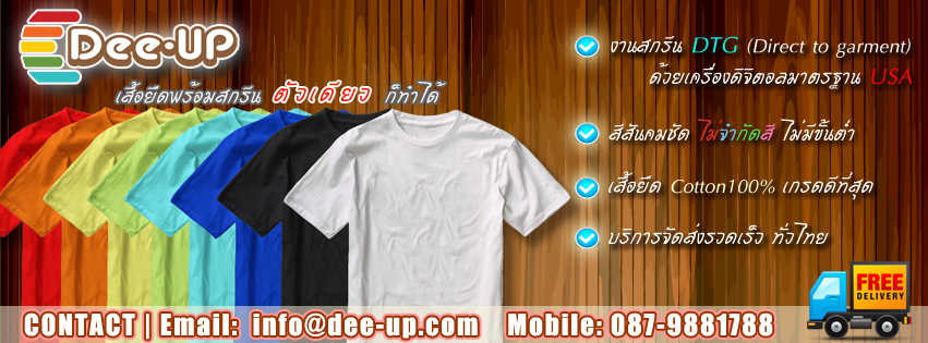 DEE-UP •• เสื้อยืดสกรีน 1 ตัวก็ทำได้