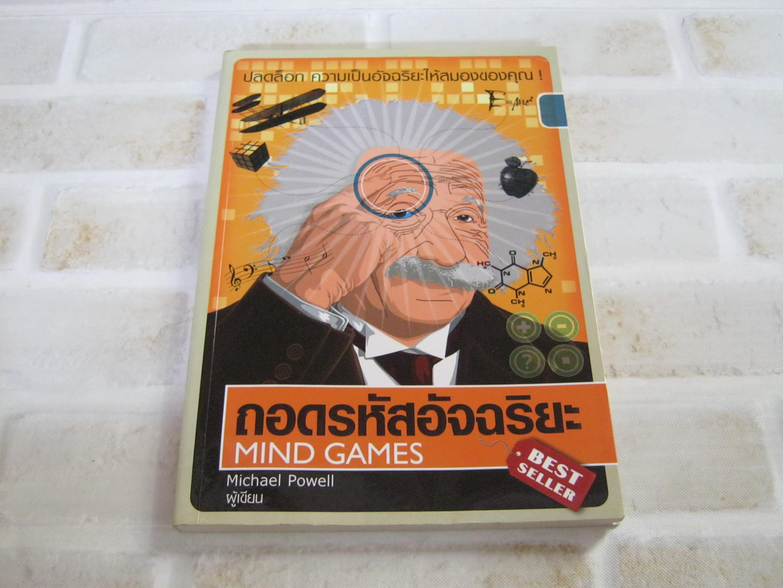 ถอดรหัสอัจฉริยะ (Mind Games) พิมพ์ครั้งที่ 8 Michael Powell เขียน วนาวรรณ แก้วกำเนิด แปล