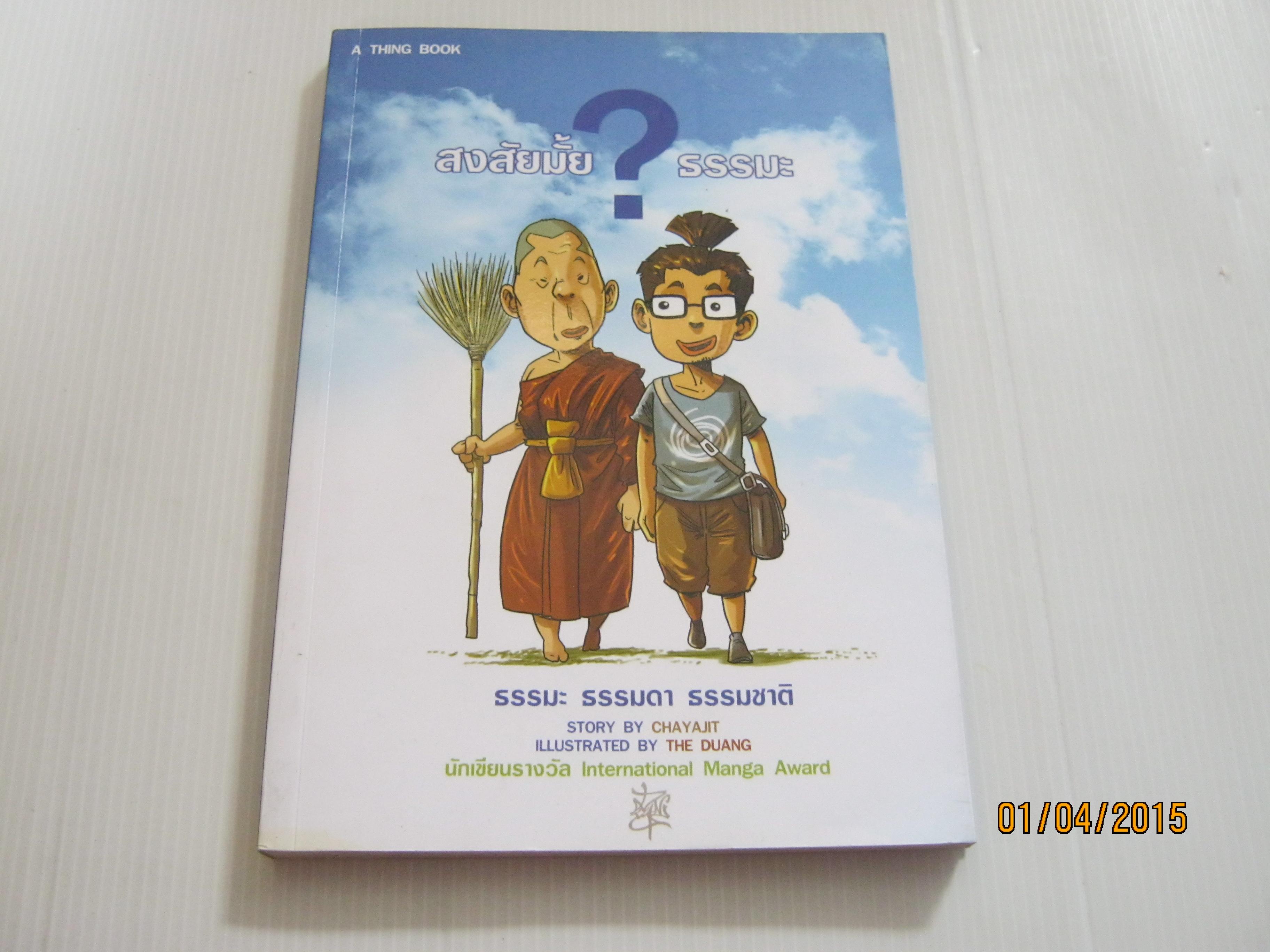 สงสัยมั้ย ? ธรรมะ ธรรมะ ธรรมดา ธรรมชาติ Story By Chayajit Illustrated By The Duang