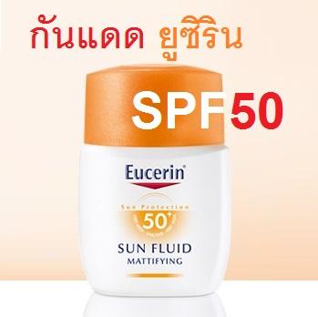 EUCERIN sun fluid mattifying face spf 50 ครีมกันแดด ซันฟลูอิด แมททิฟายอิ้ง เฟซ SPF50+ ขนาด 50 มล. ราคาพิเศษ สำเนา