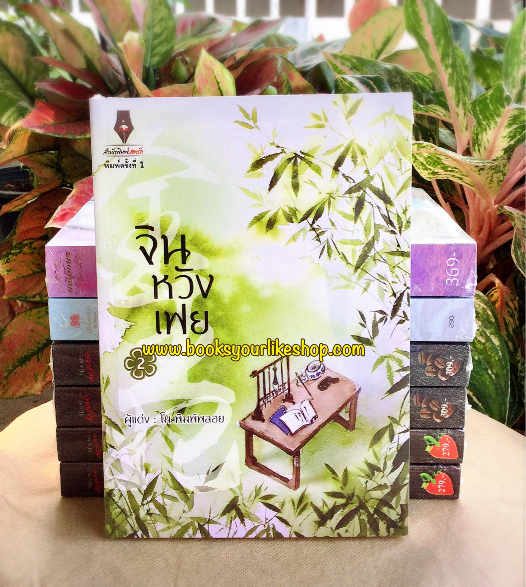 จินหวังเฟย เล่ม 2 / โม พิมพ์พลอย หนังสือใหม่ จีนโบราณ