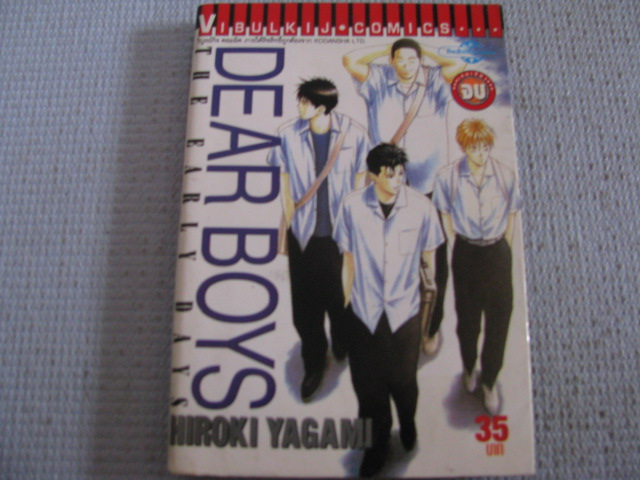 DEAR BOYS THE EARLY DAYS เล่มเดียวจบ Hiroki Yagami เขียน