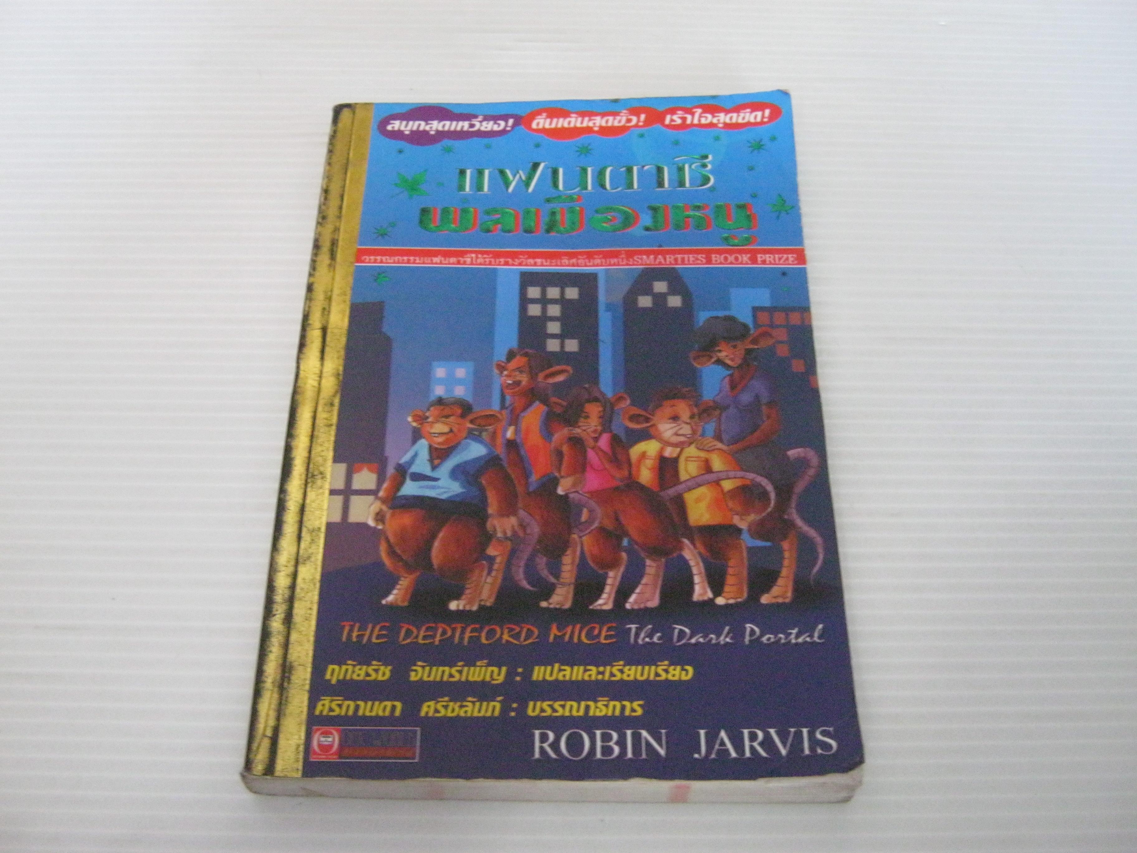 แฟนตาซีพลเมืองหนู (The Deptford Mice : The Dark Portal) Robin Jarvis เขียน ฤทัยรัช จันทร์เพ็ญ แปลและเรียบเรียง