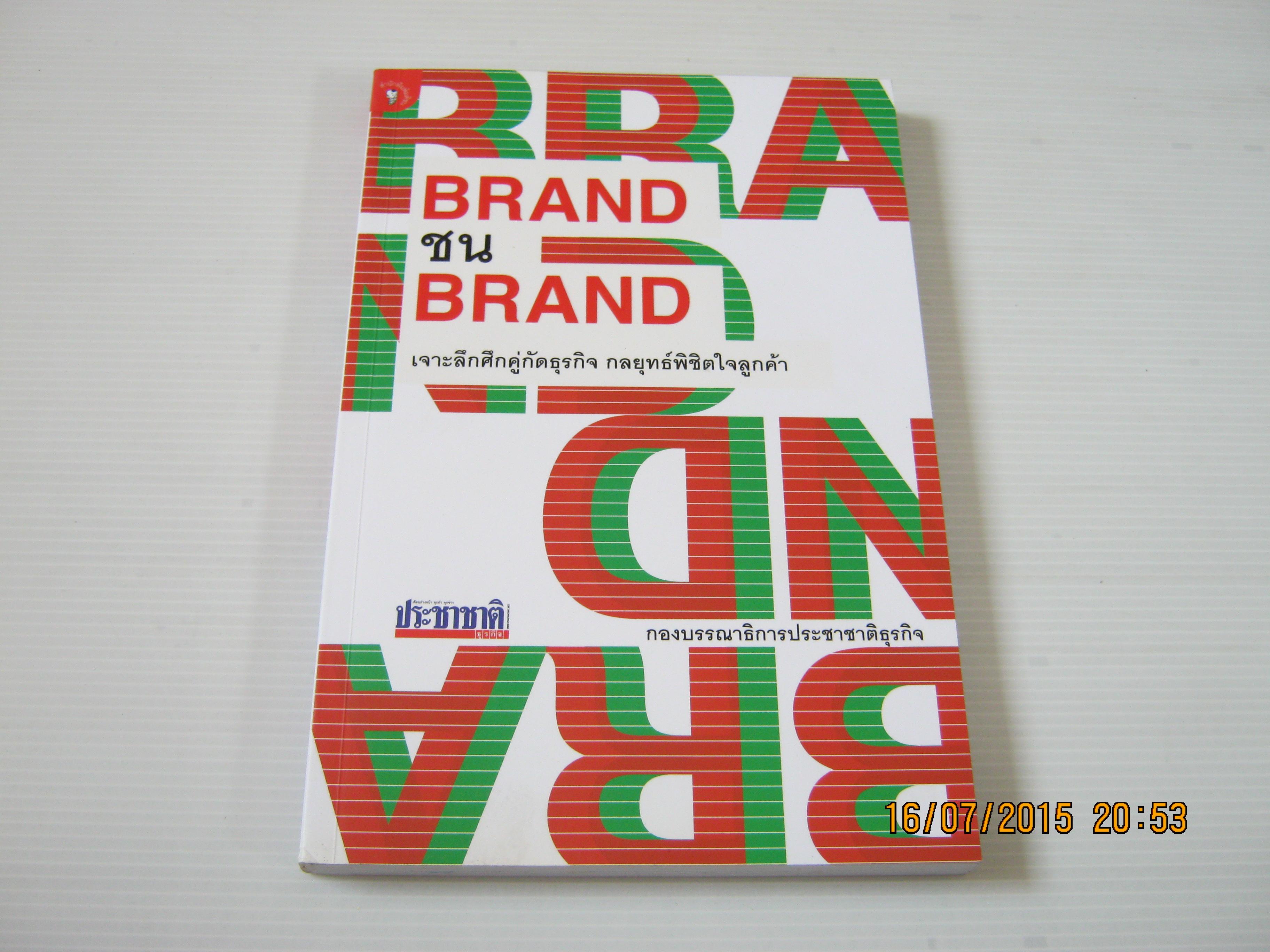 ฺBRAND ชน BRAND โดย กองบรรณาธิการประชาชาติธุรกิจ