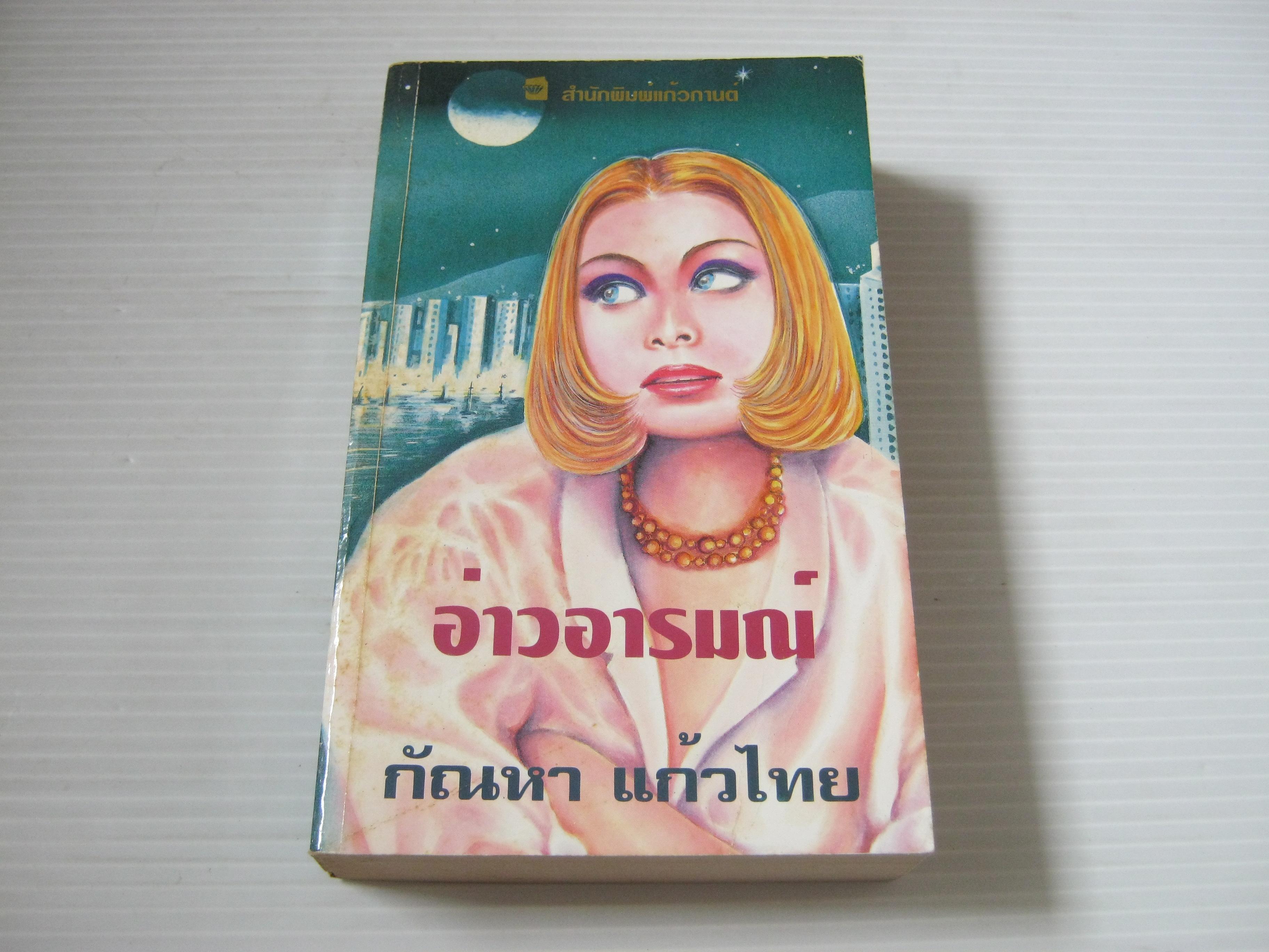 อ่าวอารมณ์ (Man from Hard Moon Bay) Iris Johansen เขียน กัณหา แก้วไทย แปล
