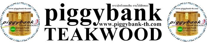 แบนเนอร์ ร้าน piggy bank Teakwood พิกกี้ แบงค์ เทควูด http://www.piggybank-th.com