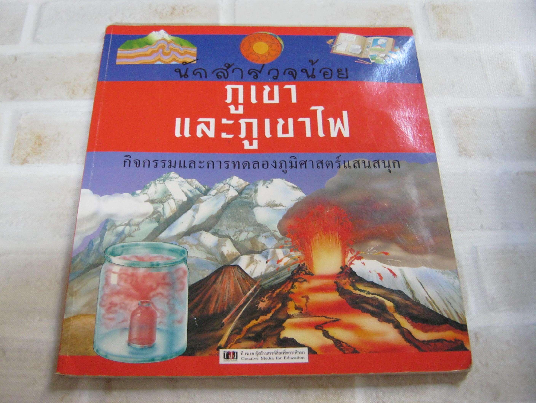 นักสำรวจน้อย ภูเขาและภูเขาไฟ Barbara Taylor เขียน สนพ.ที เจ เจ แปล
