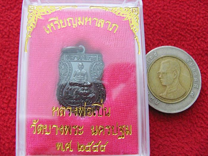 เหรียญมหาลาภ หลวงพ่อเปิ่น วัดบางพระ จ.นครปฐม พ.ศ.๒๕๕๔ พร้อมกล่องเดิมค่ะ