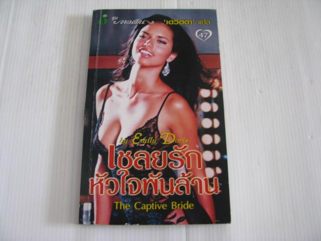 เชลยรักหัวใจพันล้าน (The Captive Bride) Emily Doris เขียน เดวิตตา แปล