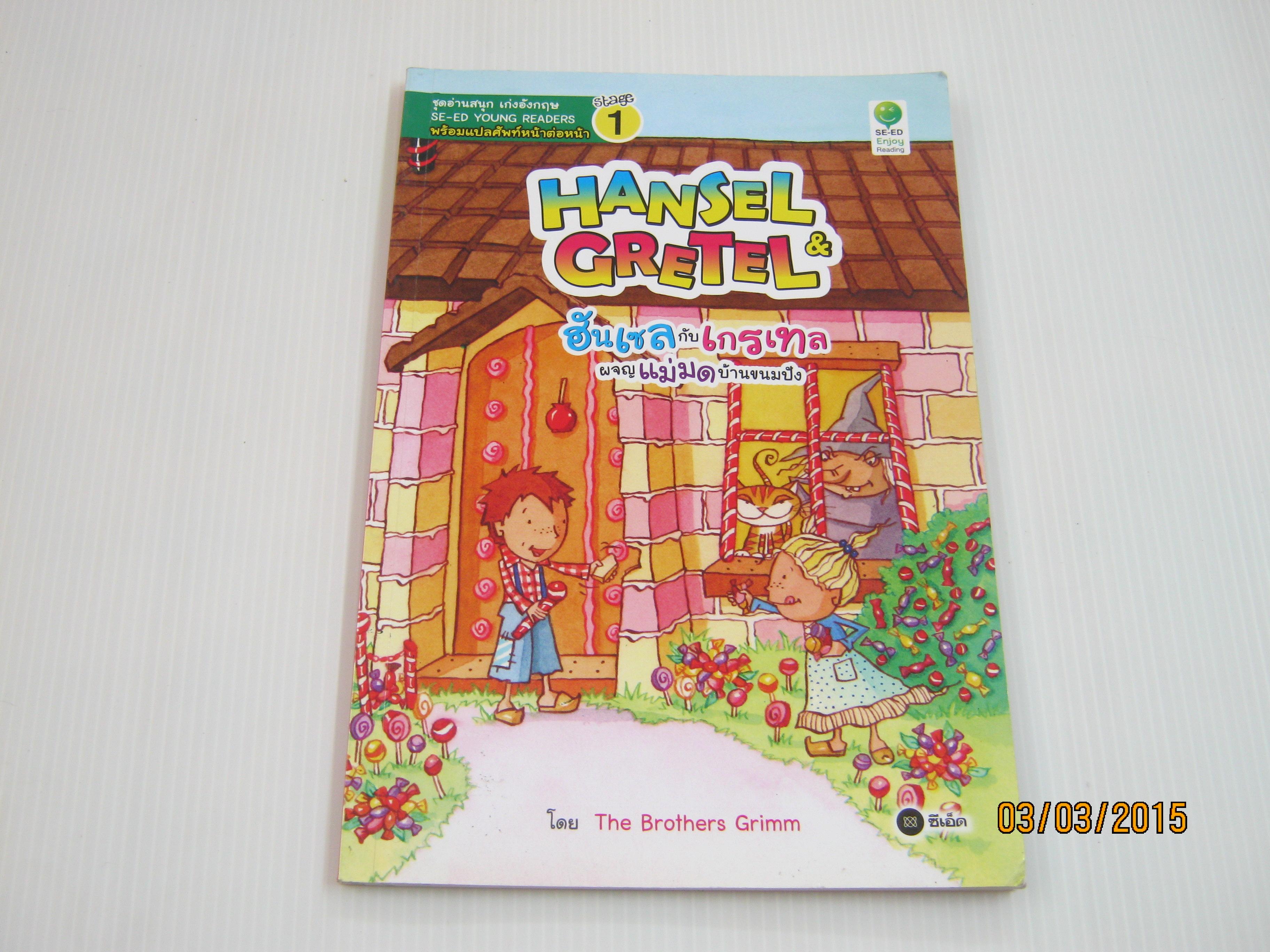 ฮันเซลกับเกรเทล ผจญแม่มดบ้านขนมปัง (Hansel & Gretel) โดย The Brothers Grimm