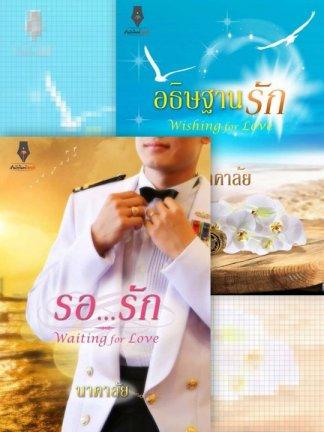 "E-book SET ซีรีย์ ชุด ""หวานใจนาวี"" ( รอรัก + อธิษฐานรัก ) / นาคาลัย Bestseller"
