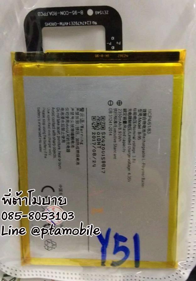 แบตเตอรี่วีโว (Vivo) Y51 (B-95)
