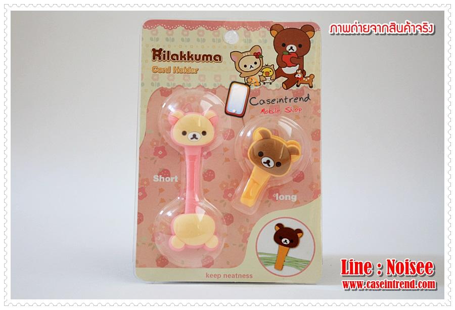 ที่รัดสายชาร์จโทรศัพท์ หมี Rilakkuma กระดุมเหล็ก