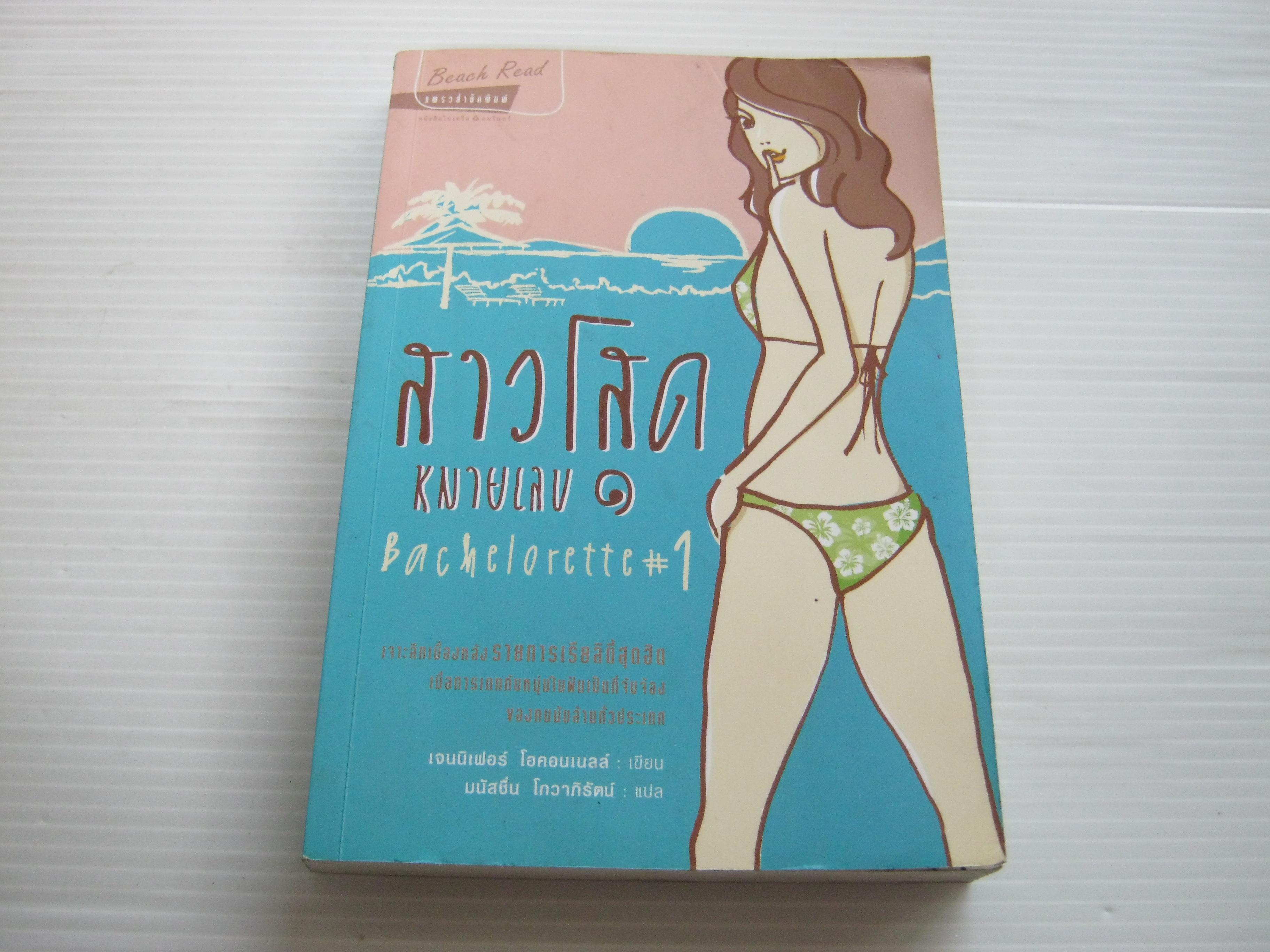 สาวโสดหมายเลข 1 (Beachlorette #1 เจนนิเฟอร์ โอคอนเนลล์ เขี่ยน มนัสชื่น โกวาภิรัตน์ แปล