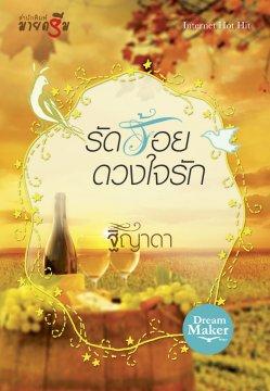E-book รัดร้อยดวงใจรัก / ฐิญาดา Bestseller