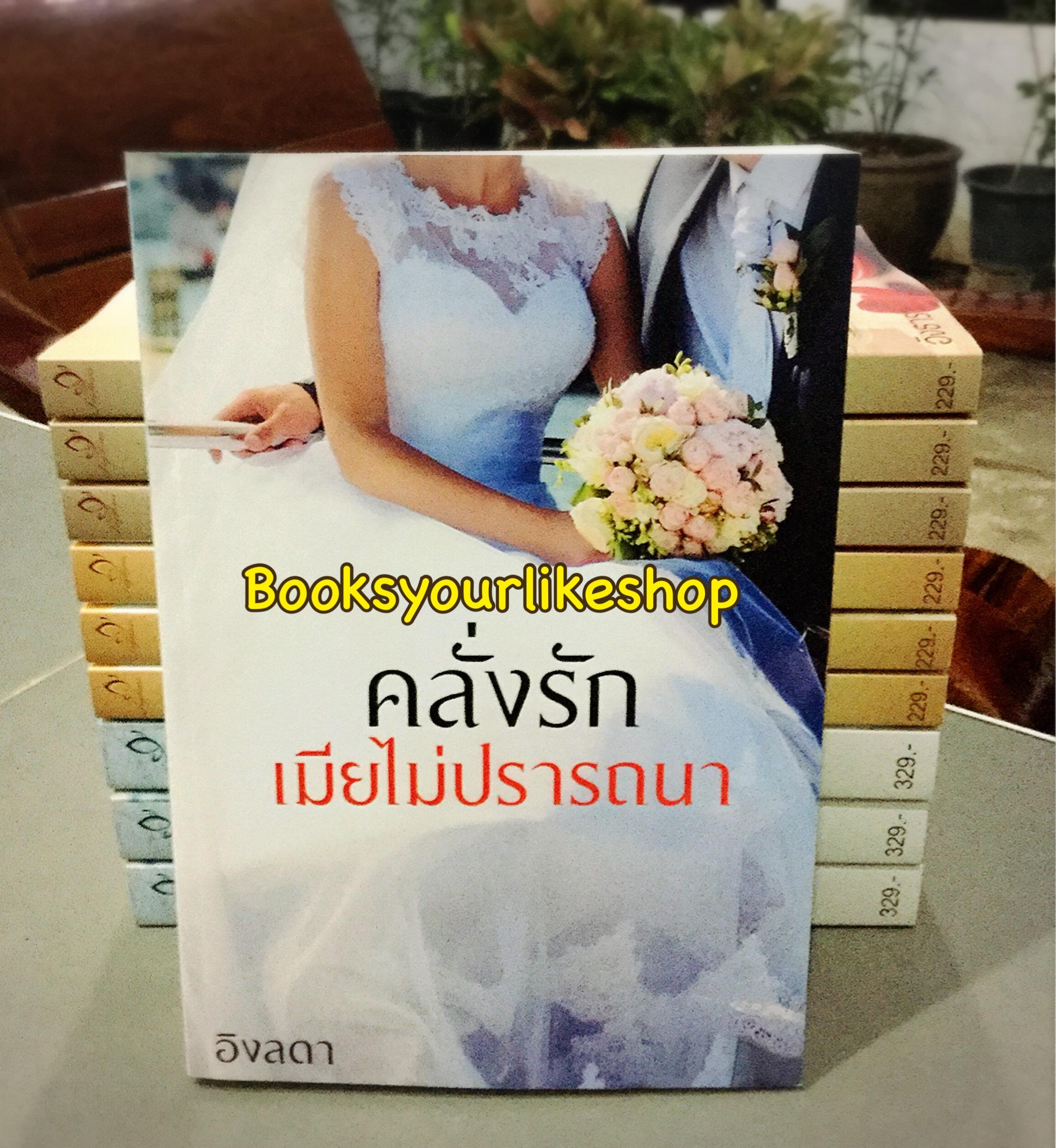 คลั่งรักเมียไม่ปรารถนา / อิงลดา หนังสือใหม่ทำมือ***สนุกคะ***