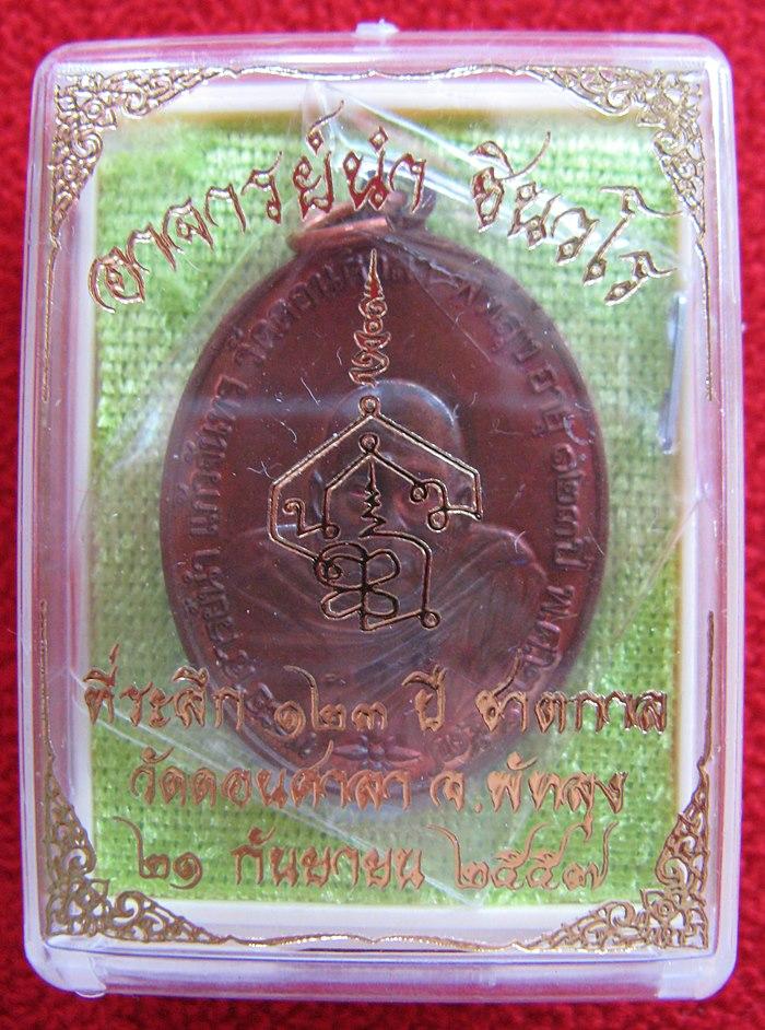 สินค้าหมดค่ะ เหรียญ123ปี ชาตกาล พระอาจารย์นำ เนื้อทองแดงผิวไฟ วัดดอนศาลา พร้อมกล่องเดิมค่ะ