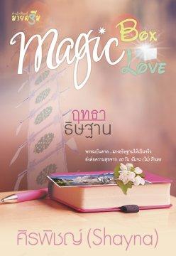 E-book / ฤทธาธิษฐาน / Shayna