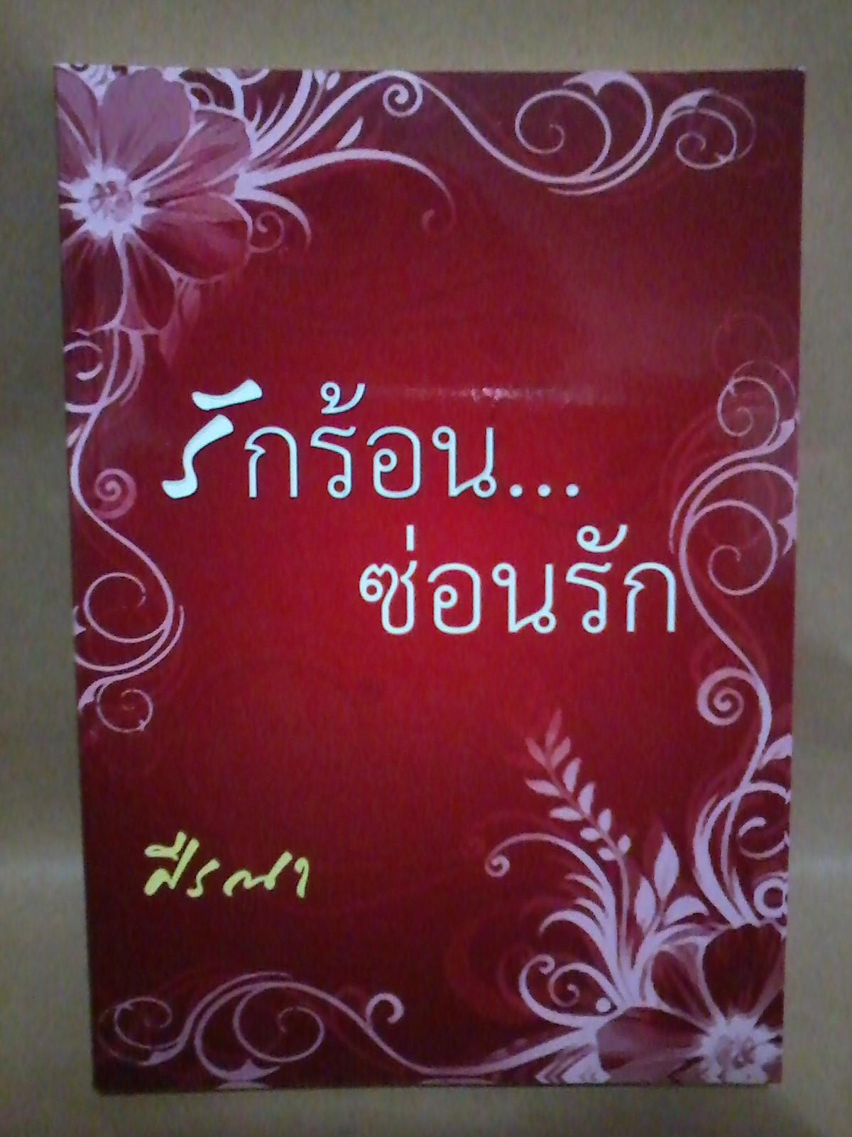รักร้อนซ่อนรัก (พิมพ์ครั้งที่ 3) / ศีรณา หนังสือใหม่ทำมือ