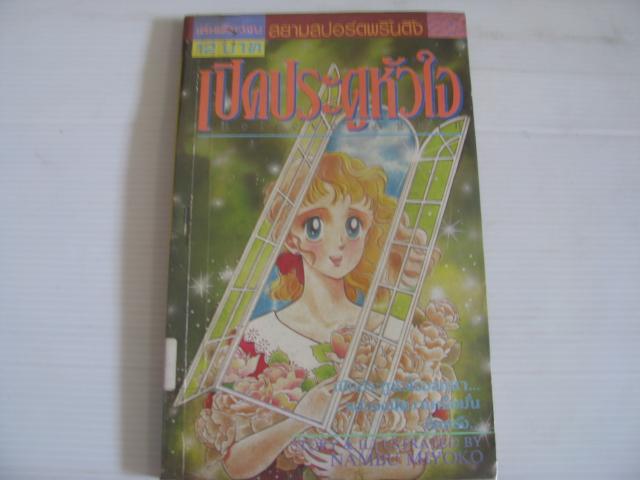 เปิดประตูหัวใจ เล่มเดียวจบ Nambu Miyoko เขียน