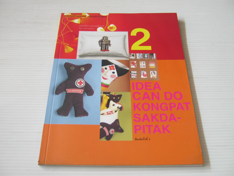 Idea Can Do 2 Kongpat Sakdapitak พิมพ์ครั้งที่ 2 โดย สามารถแมน