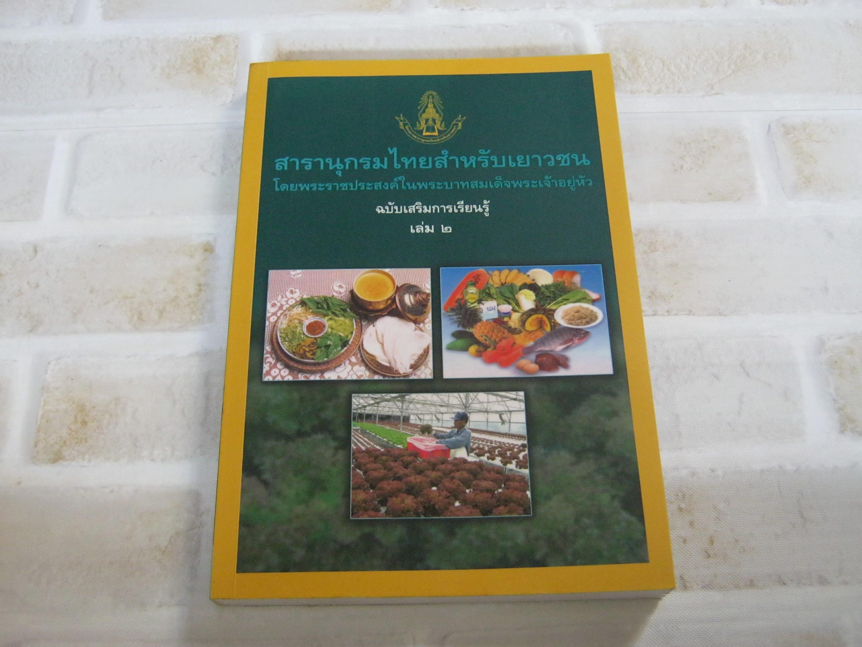 สารานุกรมไทยสำหรับเยาวชน โดยพระราชประสงค์ในพระบาทสมเด็จพระเจ้าอยู่หัว ฉบับเสริมการเรียนรู้ เล่ม ๒ (อาหารไทย โภชนาการ การปลูกพืชไร้ดิน)