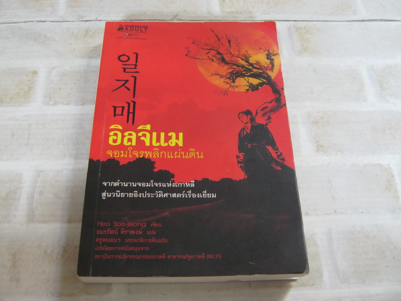 อิลจีแม จอมโจรพลิกแผ่นดิน Heo Soo-jeong เขียน อมรรัตน์ ทิราพงษ์ แปล