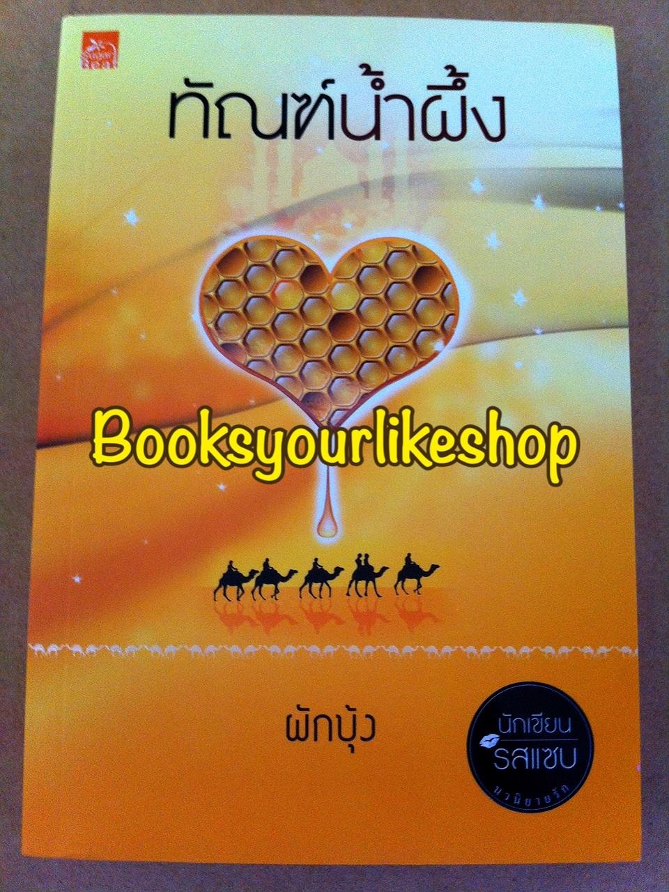 ทัณฑ์น้ำผึ้ง / ผักบุ้ง สนพ.ชูกาบีท หนังสือใหม่ *** สนุกมาก***