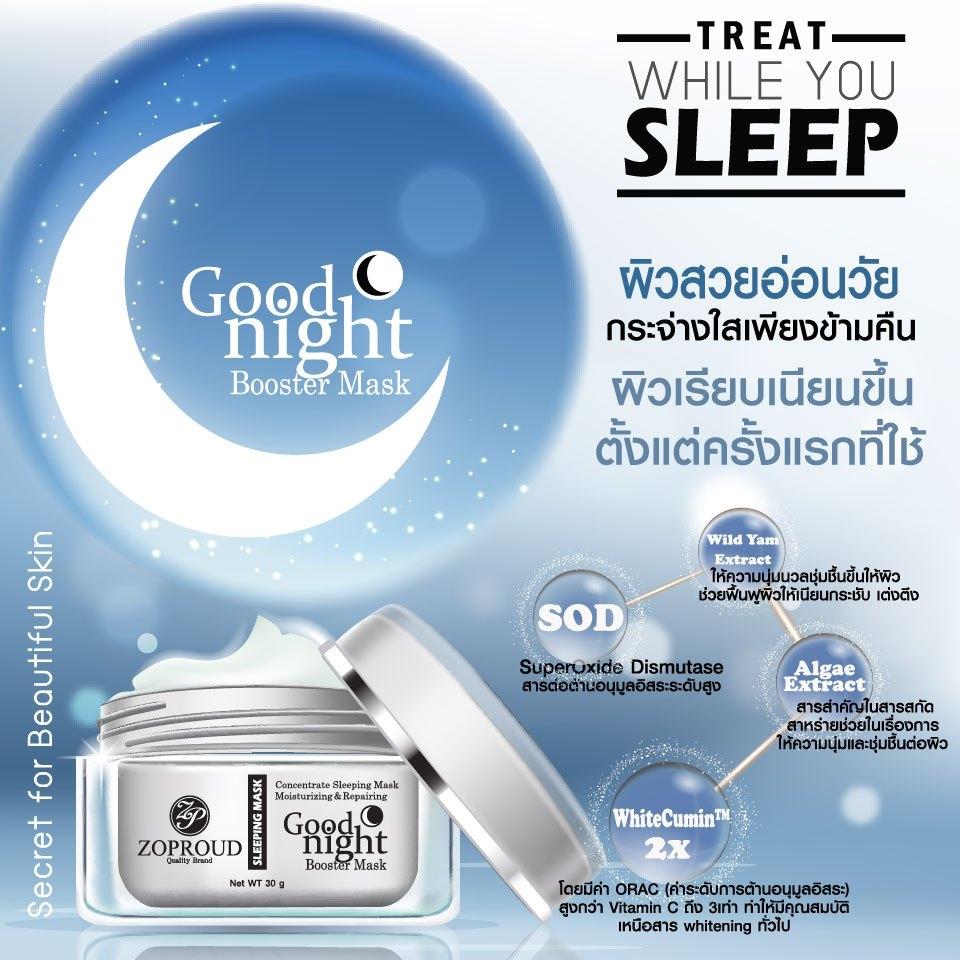 Good Night Booster Mask ข้ามหน้าใสข้ามคืน