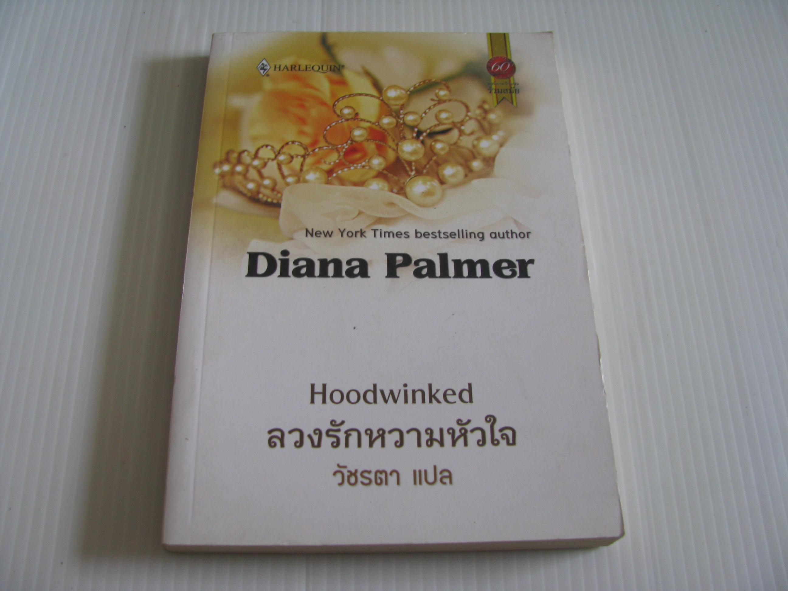 ลวงรักหวามหัวใจ (Hoodwinked) Diana Palmer เขียน วัชรตา แปล