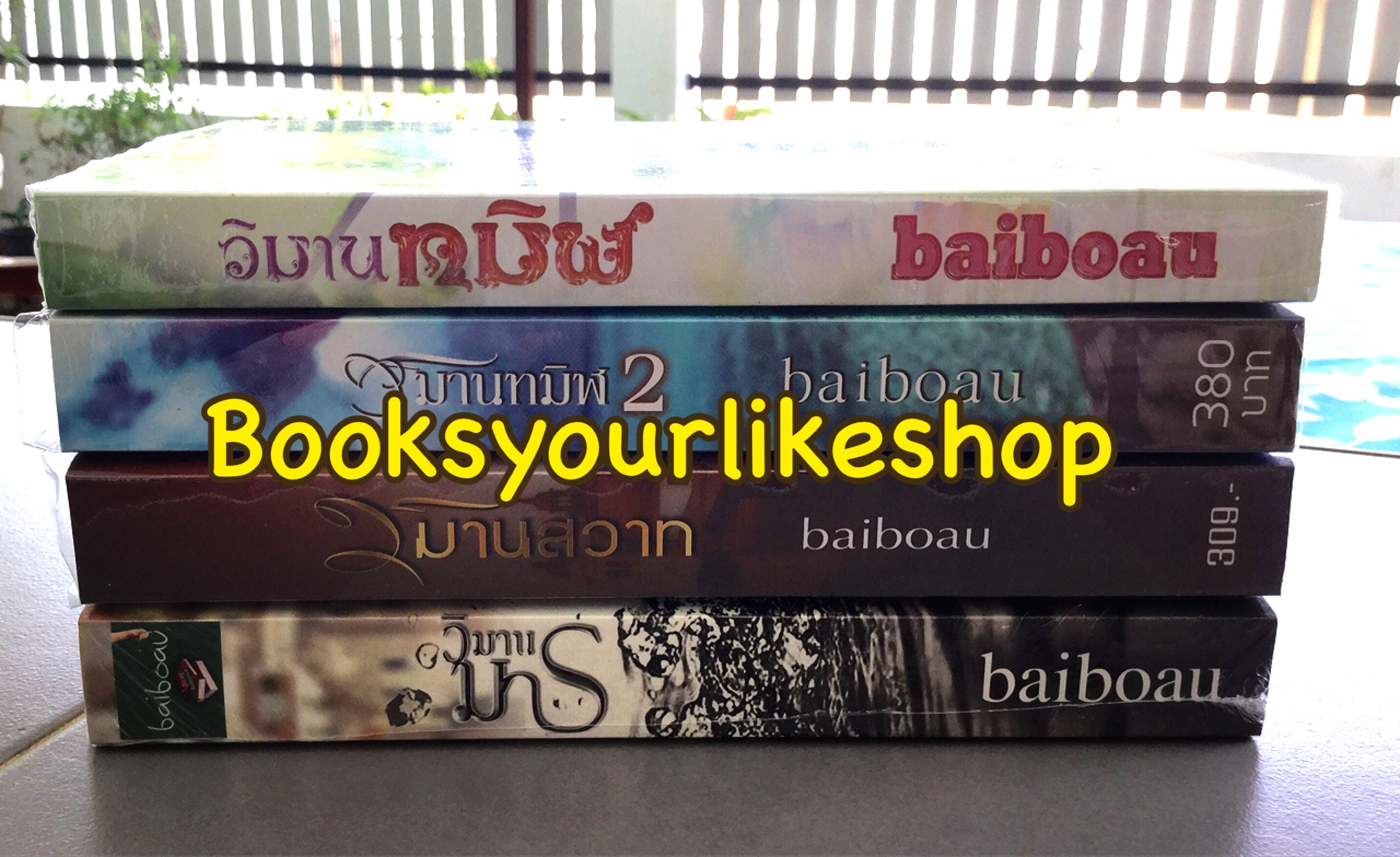 นิยายชุด วิมานทมิฬ ,วิมานสวาท,วิมานมาร / ใบบัว baiboau หนังสือใหม่หายาก***สนุกคะ***