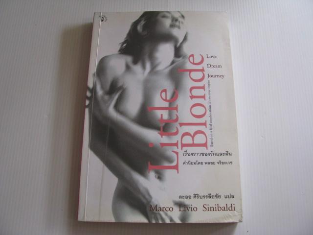 เรื่องราวของรักและฝัน (Little Blonde) Marco Livio Sinibaldi เขียน ละออ ศิริบรรลือชัย แปล