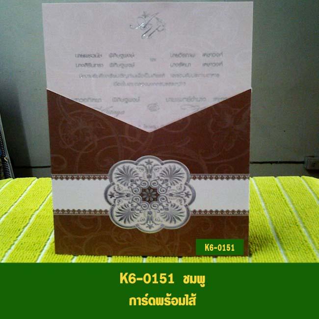 K 6-0151