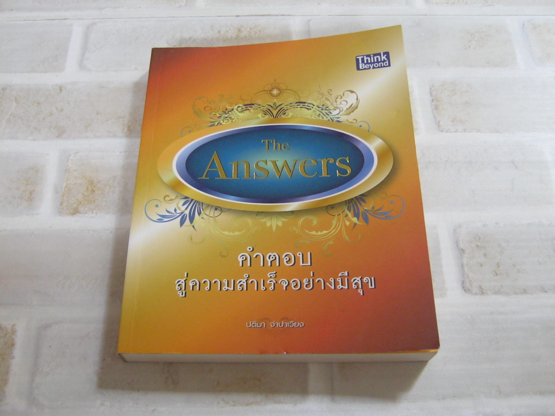 The Answers คำตอบสู่ความสำเร็จอย่างมีสุข โดย ปติมา จำปาเวียง