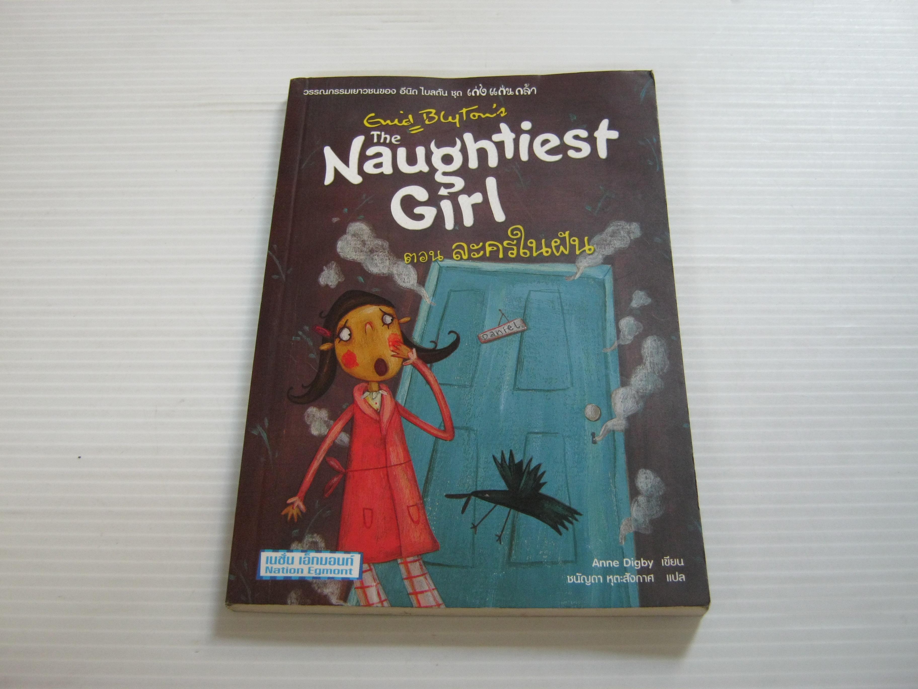 The Naughtiest Girl ตอน ละครในฝัน Anne Digby เขียน ชนัญดา หุตะสังกาศ แปล