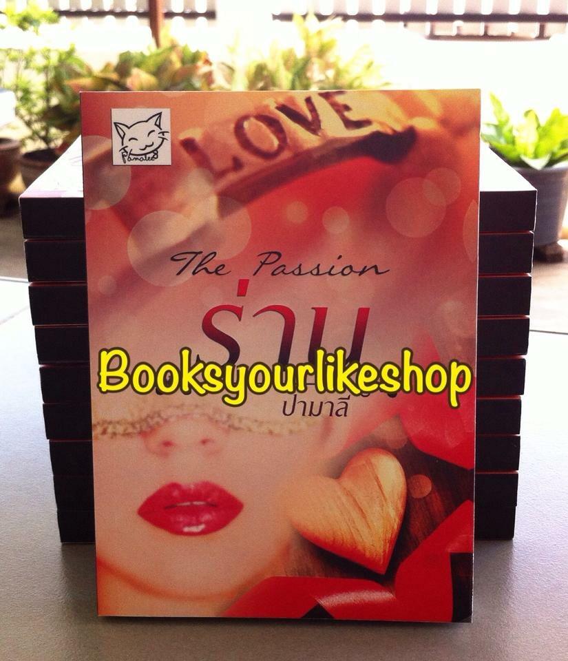 โปรจับคู่ ส่งฟรี ร่าน The Passion : ใคร่โปรเจค / ปามาลี หนังสือใหม่ทำมือ *** สนุกค่ะ ***