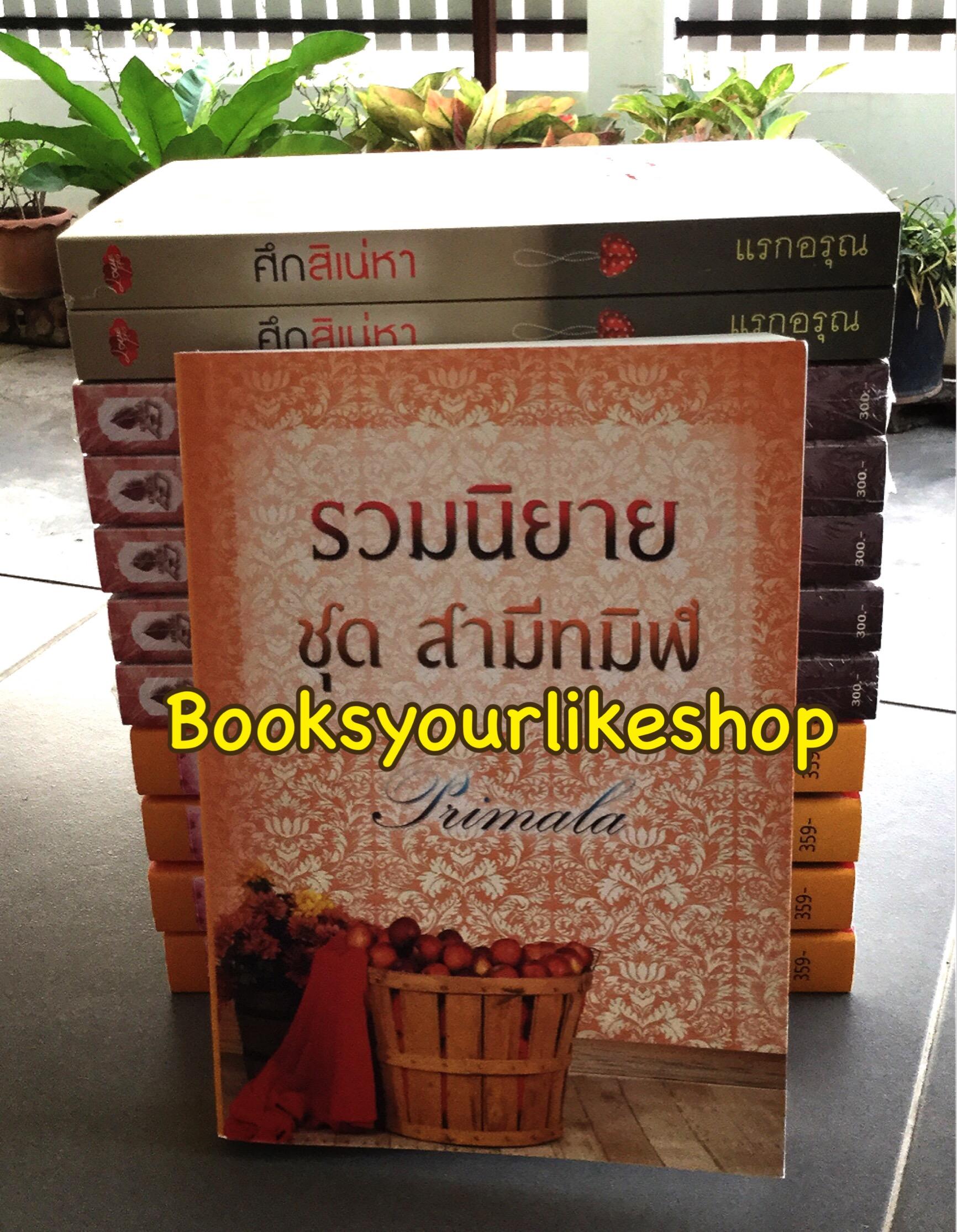 รวมนิยาย ชุด สามีทมิฬ / พริมาลา(ทิพย์ธารินทร์) หนังสือใหม่ทำมือ***