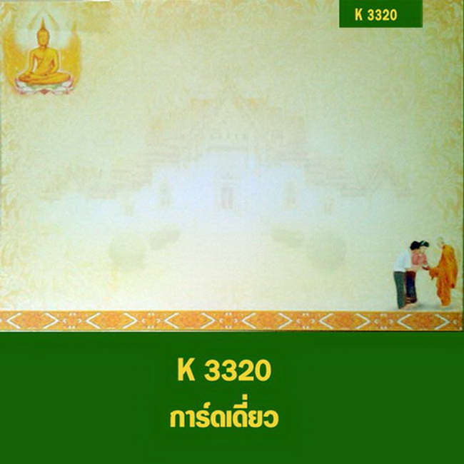 K 3320
