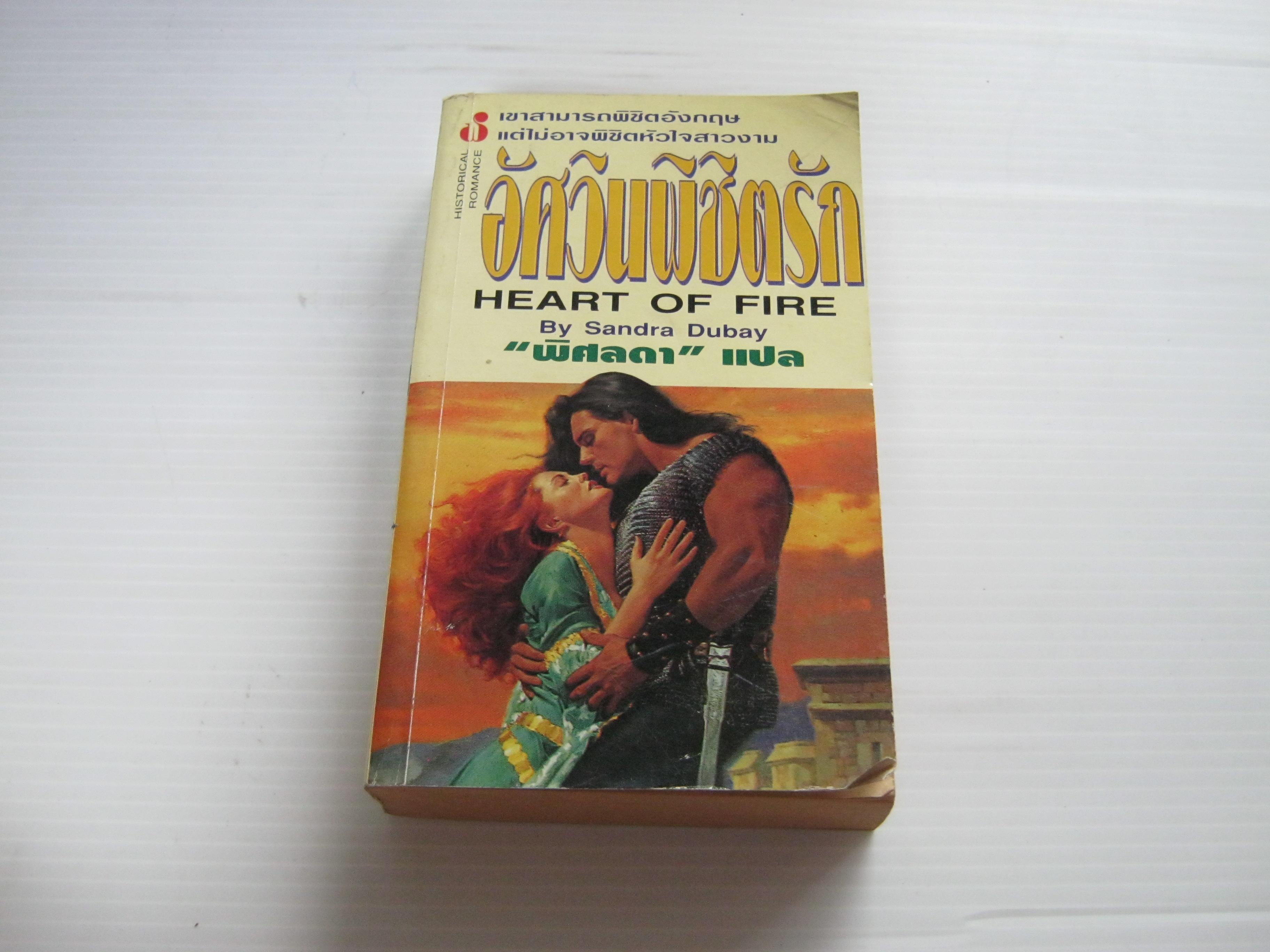 อัศวินพิชิตรัก (Heart of Fire) Sandra Dubay เขียน พิศลดา แปล