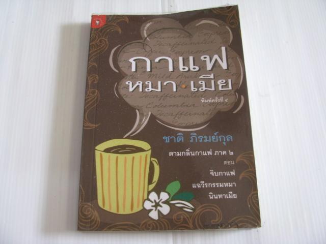กาแฟ หมา เมีย (ตามกลิ่นกาแฟ ภาค 2) พิมพ์ครั้งที่ 4 ชาติ ภิรมย์กุล เขียน