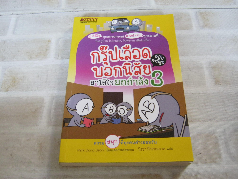 กรุ๊ปเลือดบอกนิสัย ฮาได้ใจยกกำลัง 3 ฉบับการ์ตูน Park Dong Seon เรื่องและภาพ นิรชา มีวรรณภาค แปล