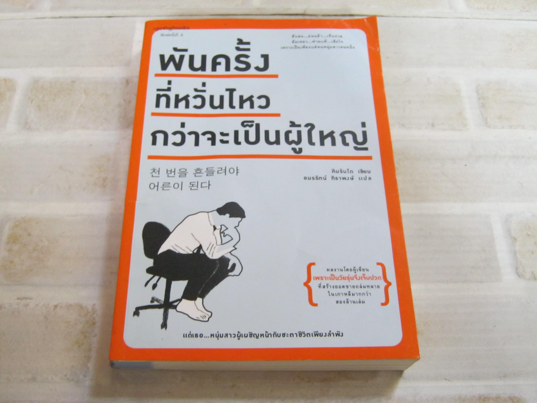 พันครั้งที่หวั่นไหวกว่าจะเป็นผู้ใหญ่ พิมพ์ครั้งที่ 4 คิมรินโด เขียน อมรรัตน์ ทิราพงษ์ แปล