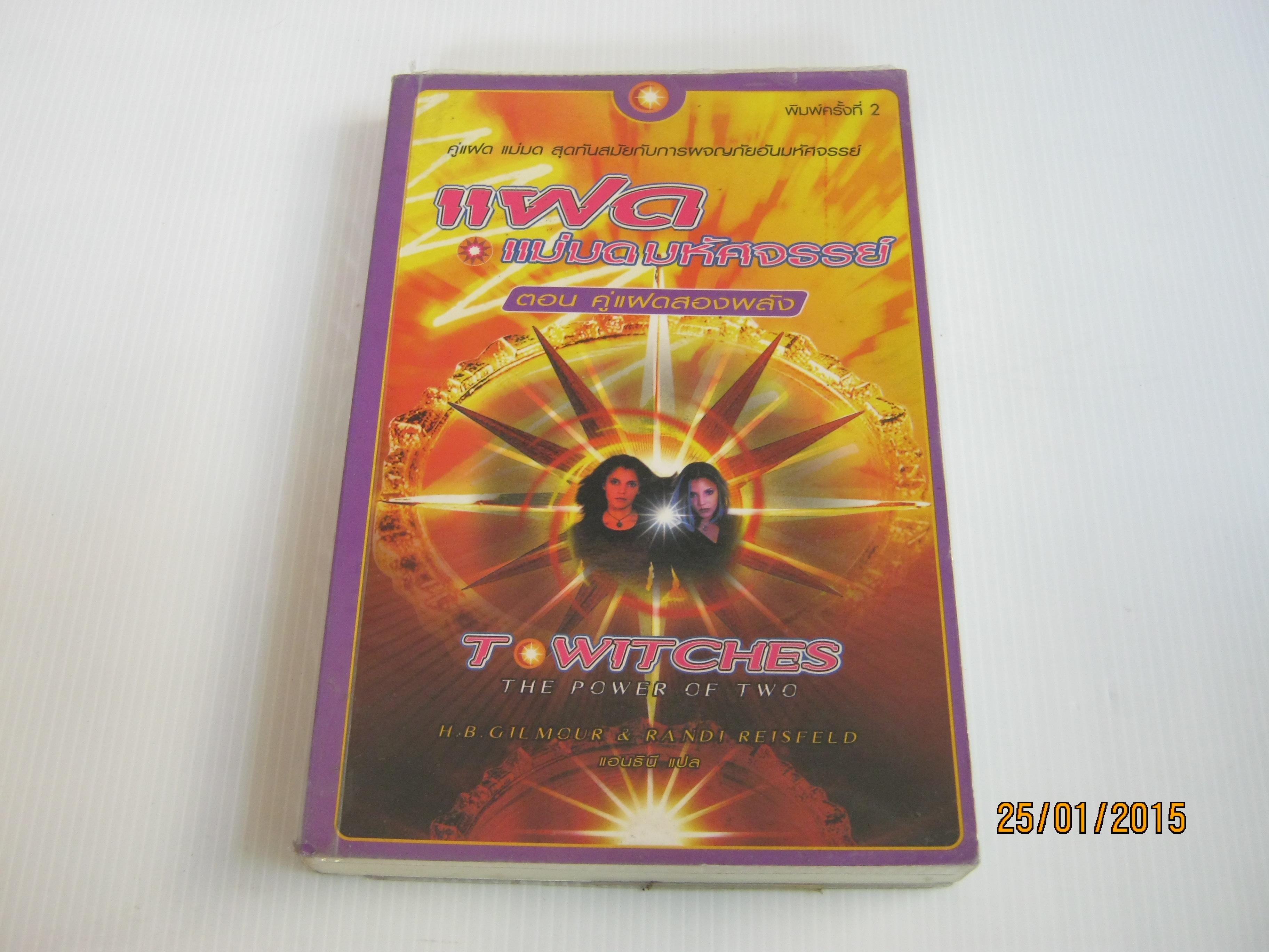 แฝดแม่มดมหัศจรรย์ เล่ม 1 ตอน คู่แฝดสองพลัง (Twitches The Power of Two) พิมพ์ครั้งที่ 2 H.B. Gilmour & Randi Reisfeld เขียน แอนธินี แปล