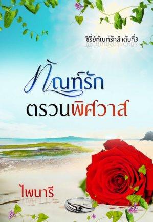 E-book ทัณฑ์รักตรวนพิศวาส / ไพนารี Bestseller
